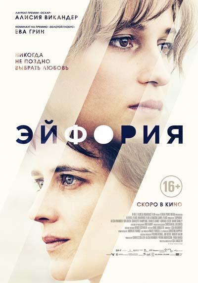 Эйфория (2018) постер