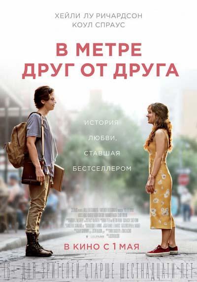 В метре друг от друга (2019) постер