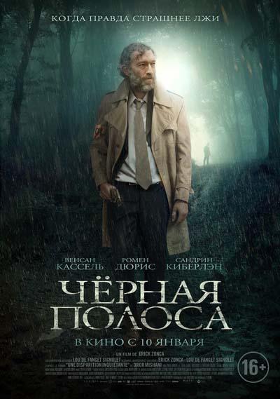Черная полоса (2019) постер