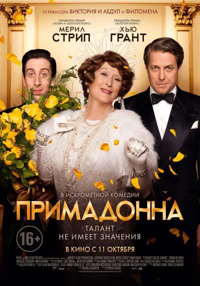 Примадонна (2018) постер