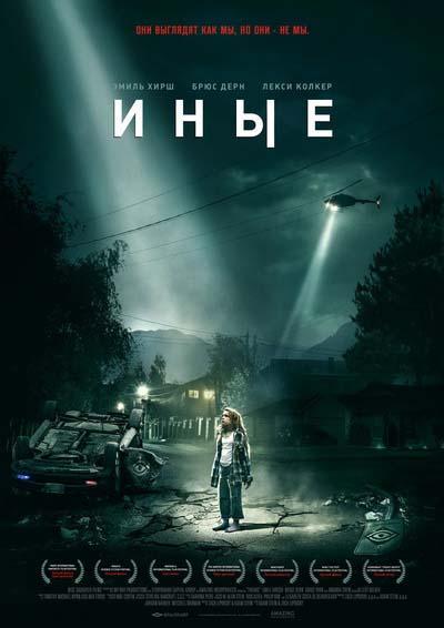 Иные (2019) постер