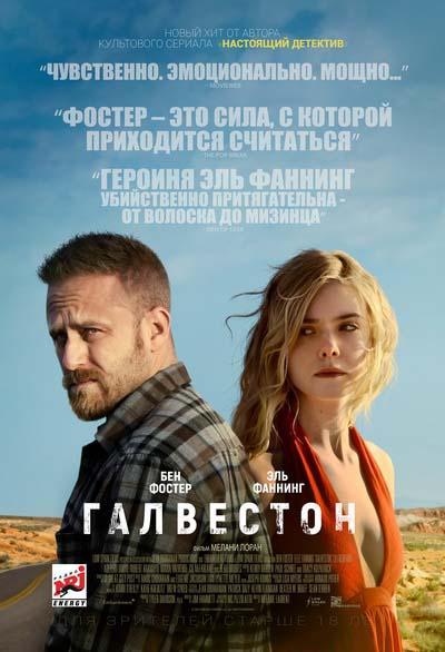 Галвестон (2018) постер