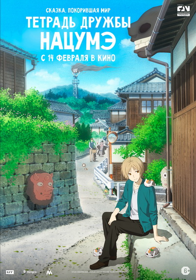 Тетрадь дружбы Нацумэ (2019) постер