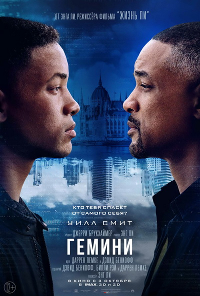 Гемини (2019) постер