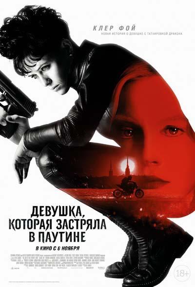 Девушка, которая застряла в паутине (2018) постер