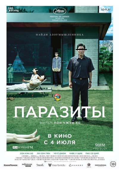 Паразиты (2019) постер