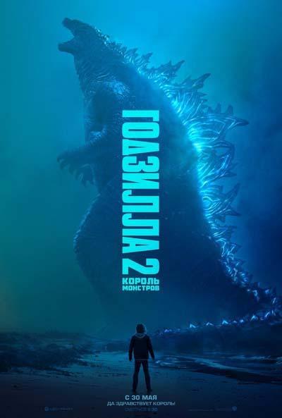 Годзилла 2: Король монстров (2019) постер