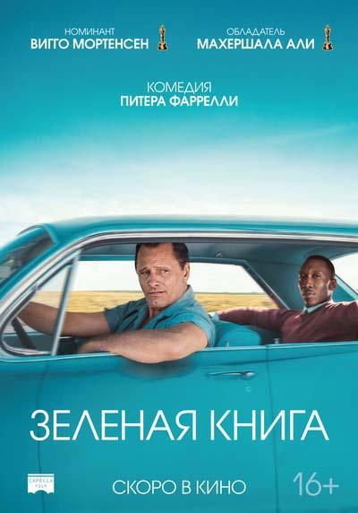 Зелёная книга (2019) постер