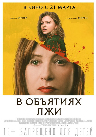 В объятиях лжи (2019) постер