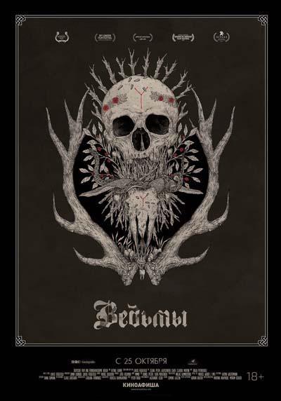 Ведьмы (2018) постер