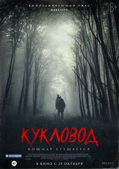 Кукловод (2018) постер
