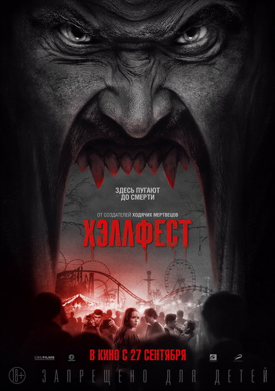 Хэллфест (2018) постер