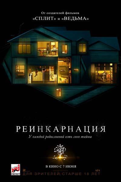 Реинкарнация (2018) постер