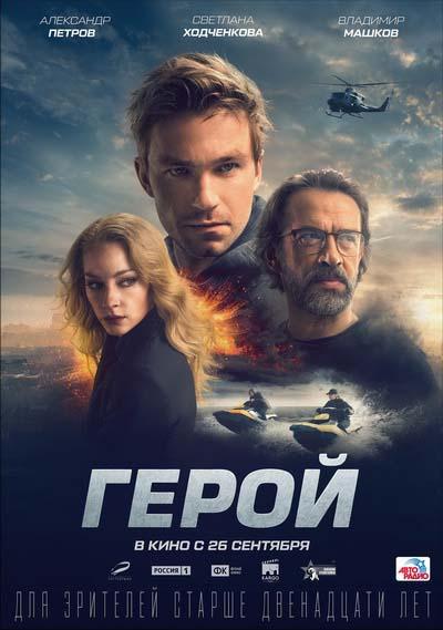 Герой (2019) постер