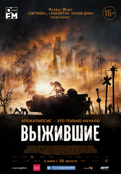 Выжившие (2018) постер