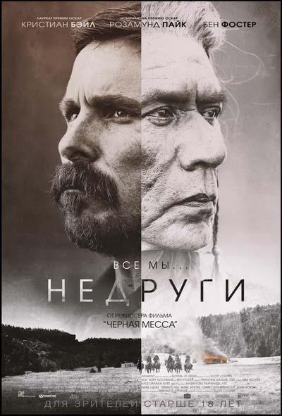 Недруги (2018) постер