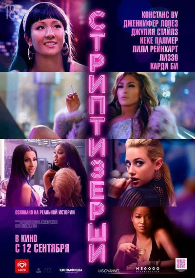 Стриптизёрши (2019) постер