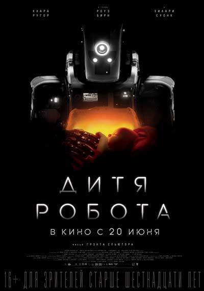 Дитя робота (2019) постер