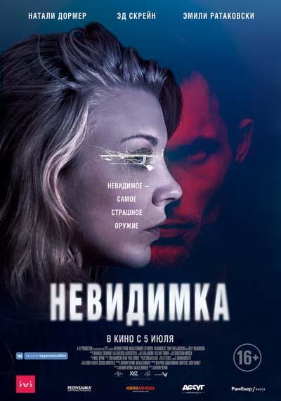 Невидимка (2018) постер