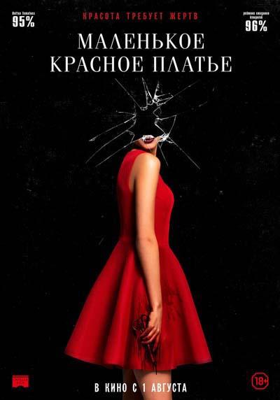 Маленькое красное платье (2019) постер