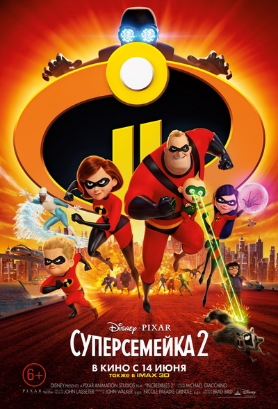 Суперсемейка 2 (2018) постер