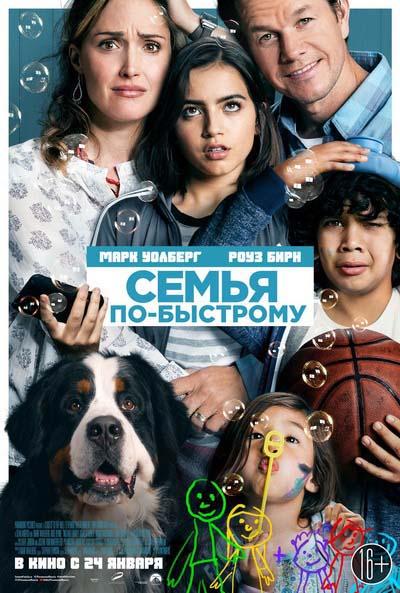 Семья по-быстрому (2019) постер