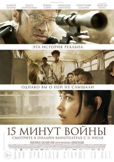 Пятнадцать минут войны (2019) постер