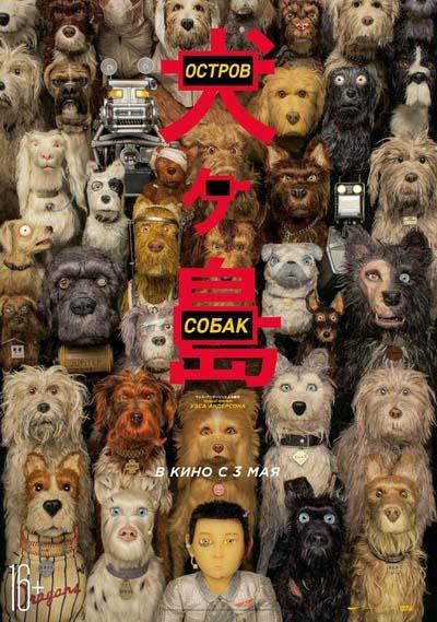 Остров собак (2018) постер