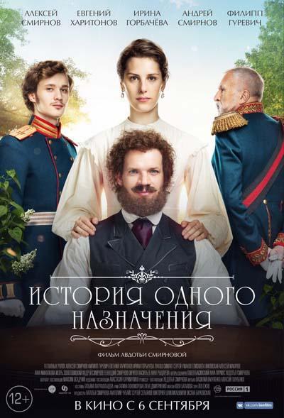 История одного назначения (2018) постер