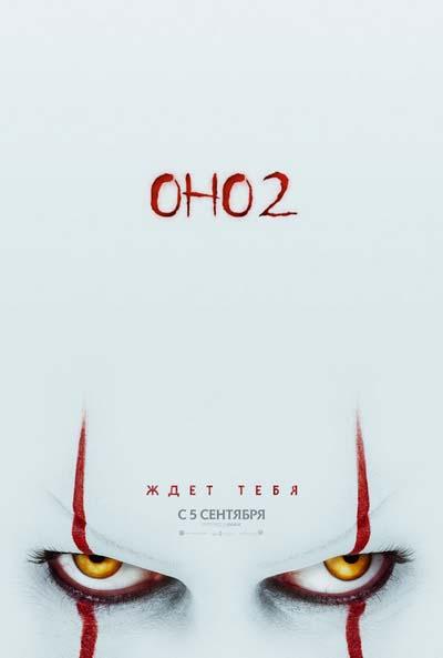 Оно 2 (2019) постер