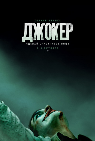 Джокер (2019) постер
