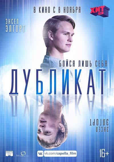 Дубликат (2018) постер