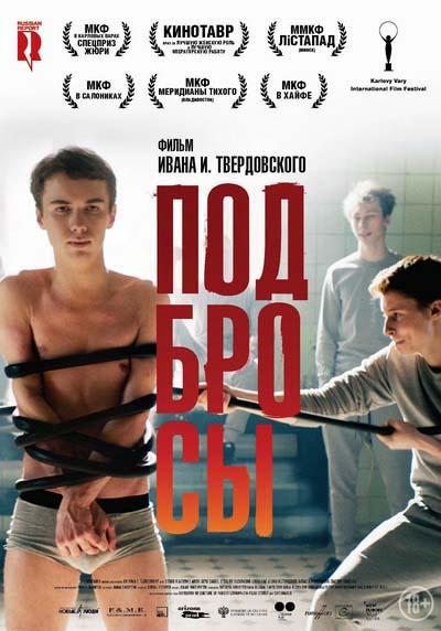 Подбросы (2018) постер