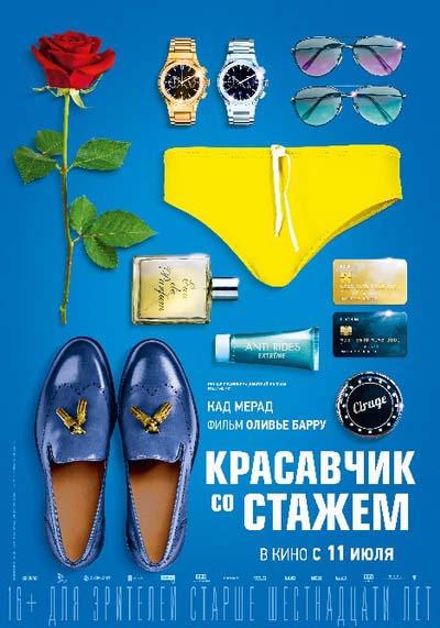 Красавчик со стажем (2019) постер