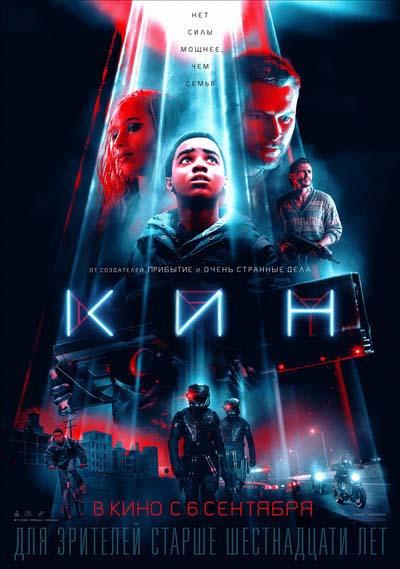 Кин (2018) постер