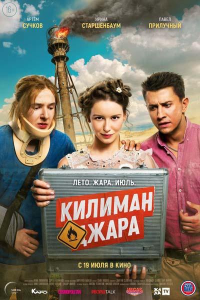 Килиманджара (2018) постер