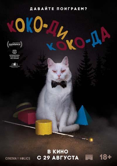 Коко-ди Коко-да (2019) постер