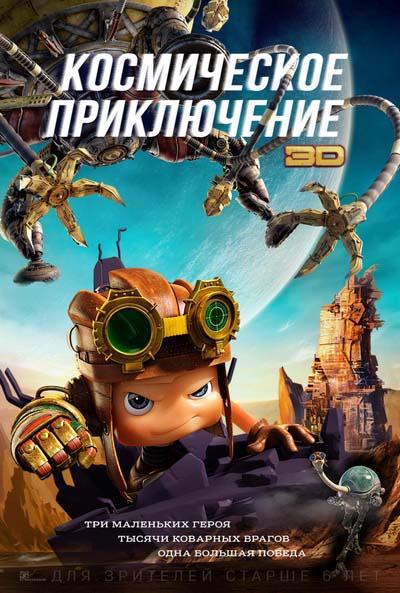 Космическое приключение (2019) постер