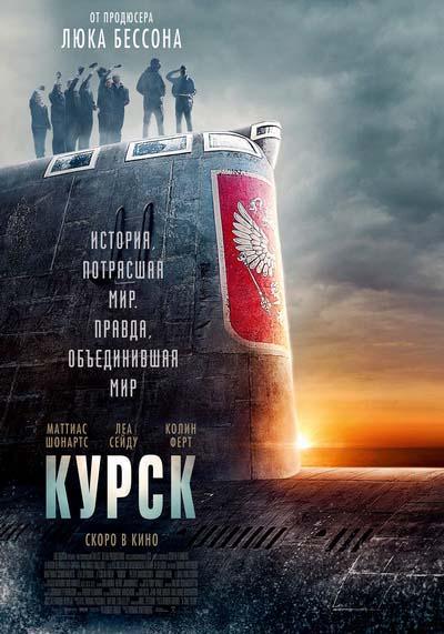 Курск (2019) постер