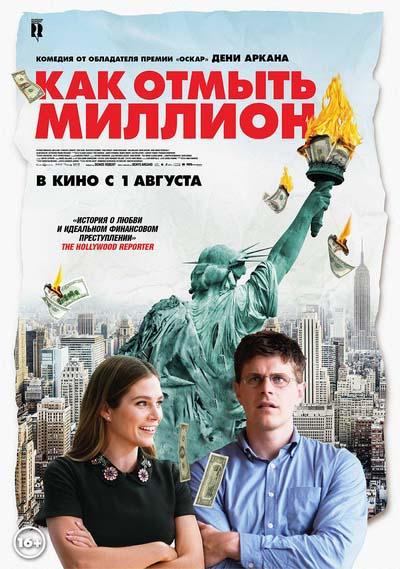 Как отмыть миллион (2019) постер