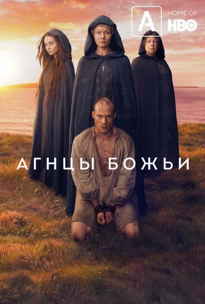 Агнцы божьи (2019) постер