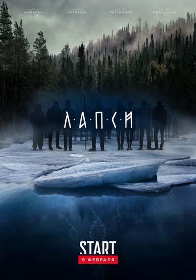 Лапси (2018) постер