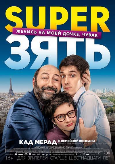 SuperЗять (2019) постер