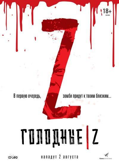 Голодные Z (2018) постер