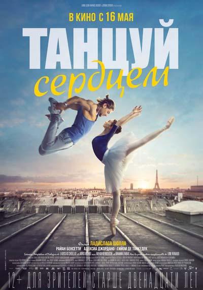 Танцуй сердцем (2019) постер