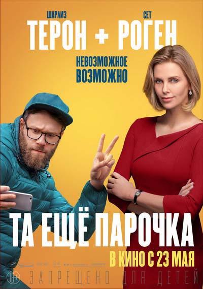 Та еще парочка (2019) постер