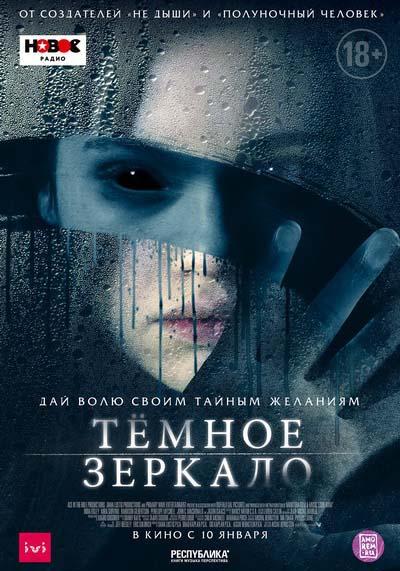 Тёмное зеркало (2019) постер