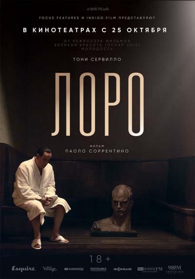 Лоро (2018) постер