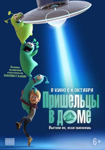Пришельцы в доме (2018) постер