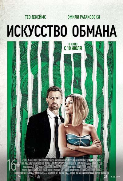 Искусство обмана (2019) постер